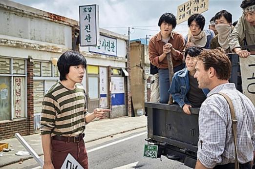 영화 '택시 운전사'