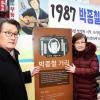 1987년의 민주화 도화선, 영원히 기억될 박종철 열사