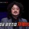 양정철 출연 '김어준의 블랙하우스' 시청률 4%…'유시민 썰전' 위협