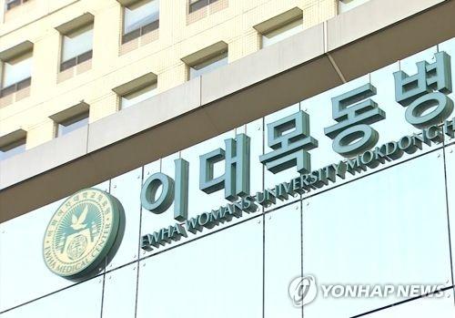 이대목동병원 [연합뉴스TV 제공] 연합뉴스