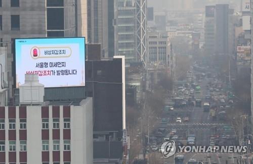 서울 시내 미세먼지 비상저감조치 [연합뉴스 자료 사진]