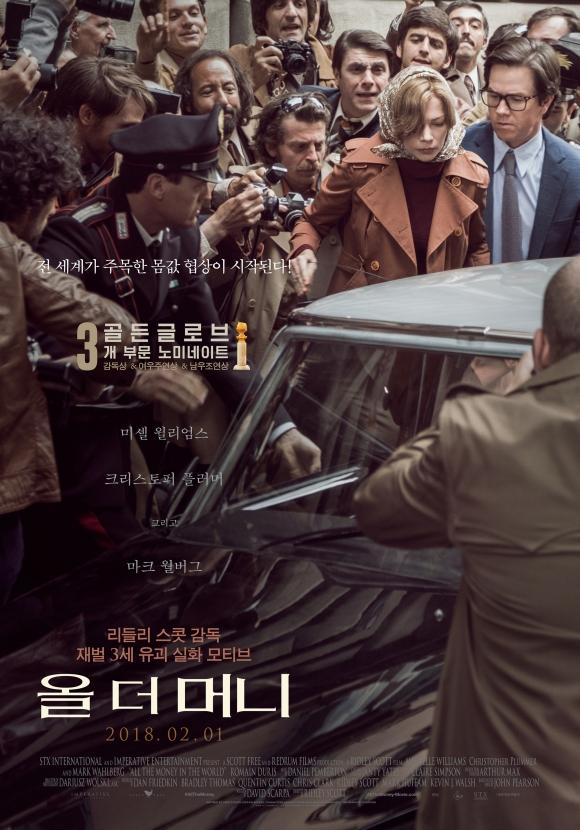2월 1일 개봉하는 리들리 스콧 감독의 신작 '올 더 머니' 포스터