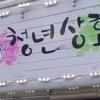 """[문경근의 서울&평양 리포트]""""제2의 정주영을 꿈꾼다""""...'푸드트럭 1호' 탈북민 박영호"""