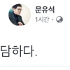 """'양승태 대법원-박근혜 청와대 교감' 정황에 법조계 """"참담"""""""