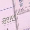 """공인인증서 폐지 소식에 네티즌들 """"이번 연말정산부터 없애주세요"""" 봇물"""