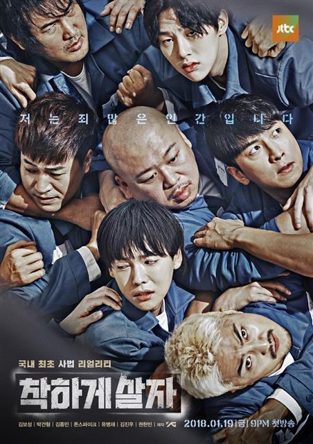 JTBC '착하게 살자' 포스터.