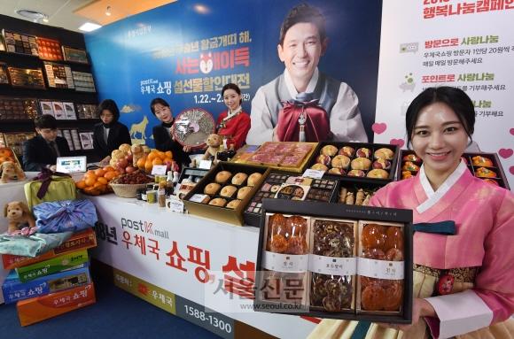 우체국쇼핑 설 선물 할인 팍팍  우체국쇼핑이 다음달 16일 구정 명절을 앞두고 22일 서울역에서 '설 선물 할인대전' 기념 행사를 열었다. 다음달 9일까지 진행되는 이번 할인 행사에서는 지역특산품으로 구성된 선물을 최대 30% 저렴한 가격에 판매한다. 최해국 선임기자 seaworld@seoul.co.kr