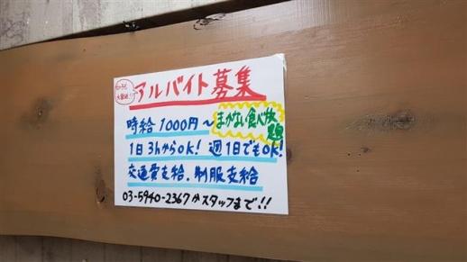 지난 26일 도쿄 분쿄구의 한 라면 전문점에 붙은 아르바이트 직원 모집 안내문. 시급 1000엔에 교통비는 별도로 지급하며 하루 3시간 이상, 1주일에 하루만 일해도 괜찮다는 조건이다.