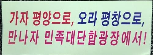 29일 고양시 근처에서 발견된 북한 삐라. 연합뉴스
