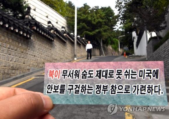 지난해 10월 서울 청와대 인근에 북한 대남전단(삐라)이 떨어져 는 것을 한 시민이 사진 촬영을 하고 있는 모습. 연합뉴스