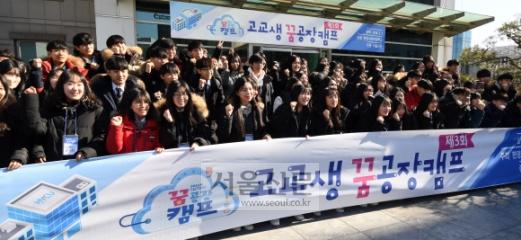 1일 서울 성동구 한양사이버대에서 열린 '제3회 고교생 꿈공장캠프'에 참가한 특성화고 학생 100여명이 주먹을 불끈 쥐며 파이팅을 외치고 있다.  손형준 기자 boltagoo@seoul.co.kr