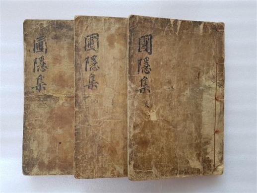 1677년에 영천 임고서원에서 목판으로 간행한 포은집.  최채기 한국고전번역원 번역사업본부장 개인 소장.
