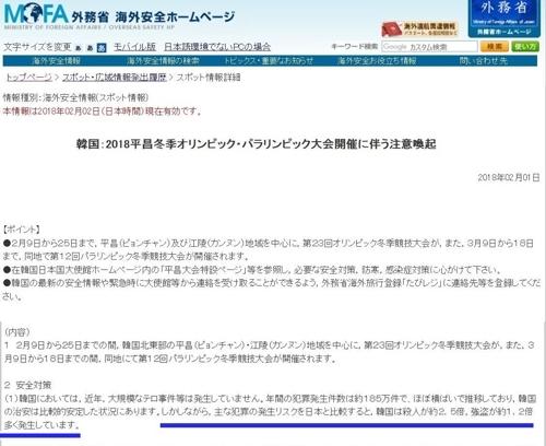 일본 외무성 해외안전홈페이지 캡처