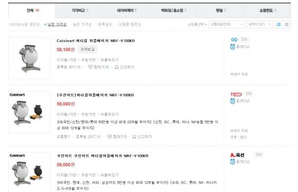 '윤아 와플기계'로 유명세를 탄 제품이 온라인쇼핑몰에서 품귀 현상을 빚고 있다.  네이버 화면 캡처