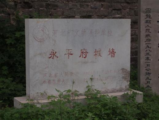 허베이성 루룽현이 명, 청 때 영평부였다는 비석.