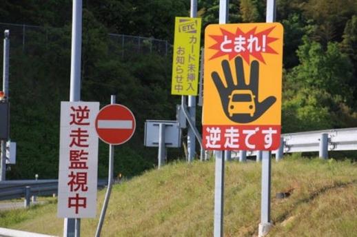 고령 운전자의 역주행 등 교통사고가 크게 증가하면서 고속도로나 주요 간선도로에 역주행을 경고하는 표지판도 늘고 있다. 도쿄 인근 도로에 세워진 역주행 경고 표지판. 출처 니혼게이자이신문