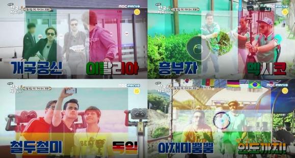 어서와 한국은 처음이지 특집  MBC에브리원