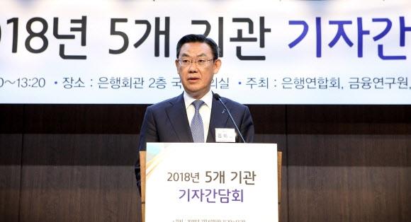 6일 서울 중구 은행회관에서 열린 '5개 기관 기자간담회'에서 김태영 은행연합회장이 인사말을 하고 있다.  은행연합회 제공