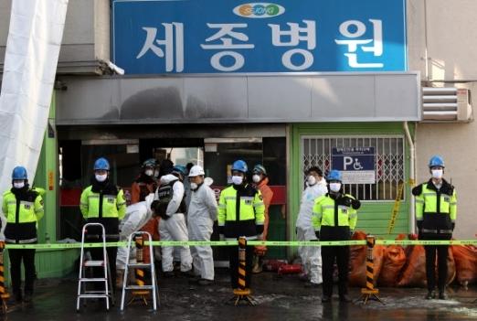 경남 밀양시 세종병원 화재 현장. 연합뉴스 자료사진