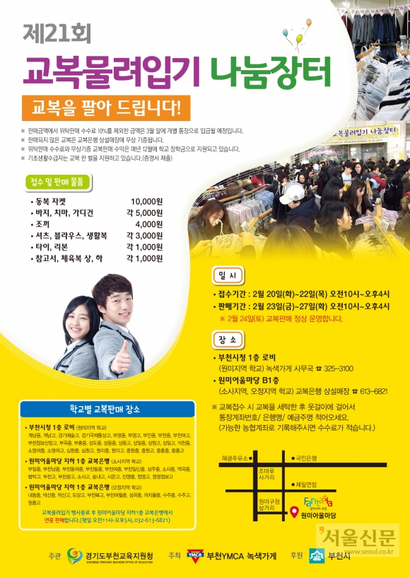 부천교복은행 교복물려입기 나눔장터 개설 포스터