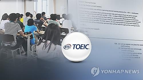 토익성적 다음 시험 접수마감 전 발표…정기접수 기간도 연장 연합뉴스