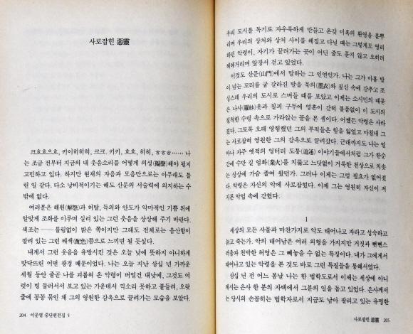 이문렬 중단편 소설집 아우와의 만남 중에서 '사로잡힌 악령' 2018.02.07