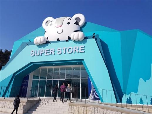 8일 강원 강릉 올림픽파크에 위치한 평창동계올림픽 슈퍼스토어의 정문으로 입장하는 고객들.