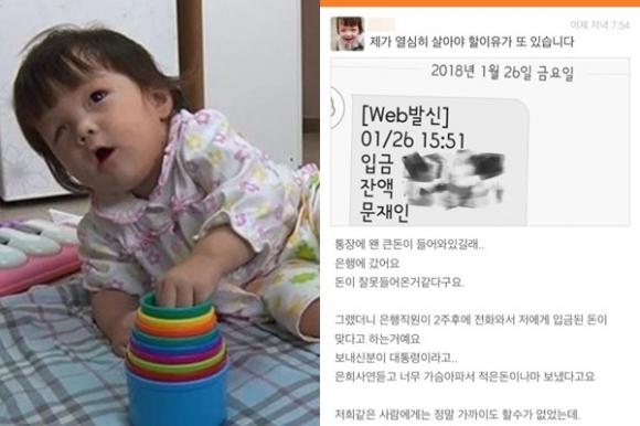 은희 도운 문 대통령 사연 굿 네이버스, 온라인커뮤니티