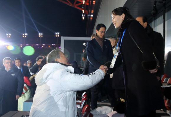 [올림픽] 김여정과 인사하는 문재인 대통령