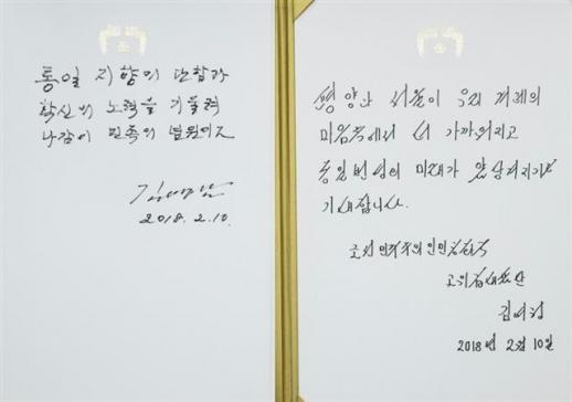 김여정, 김영남 청와대 방명록.