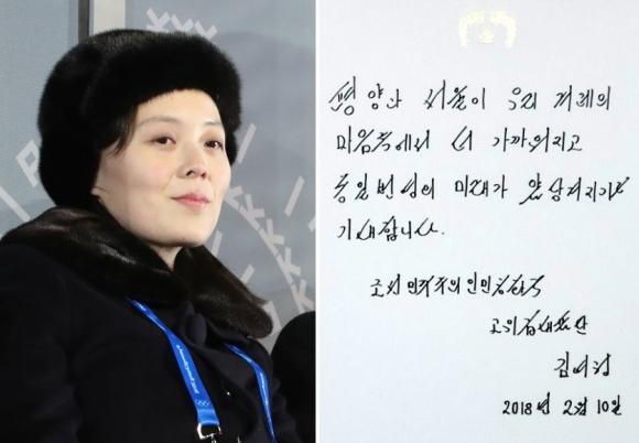 김여정과 방명록 필체