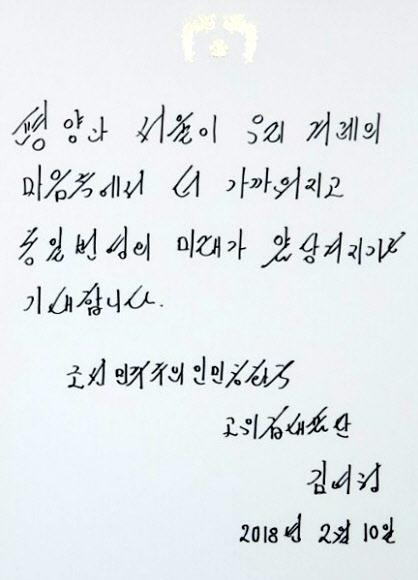 지난 10일 김 제1부부장이 작성한 청와대 방명록. 청와대 제공