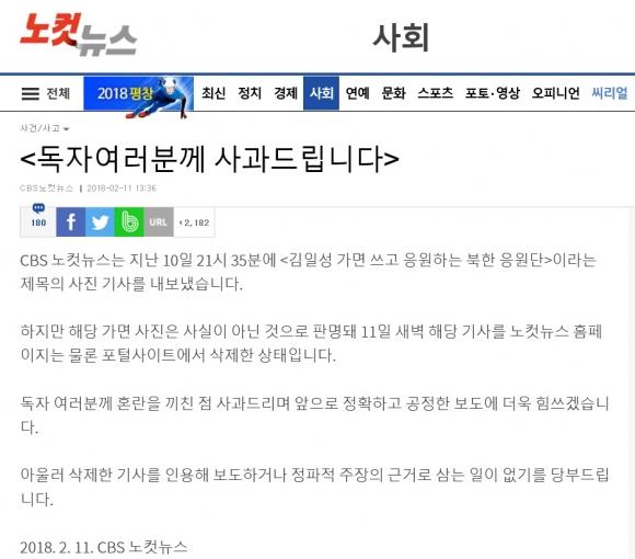 '김일성 오보'에 대한 CBS의 사과문 CBS 홈페이지