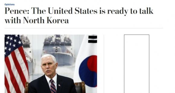 미국은 북한과 대화할 준비가 되어 있다는 워싱턴포스트 기사 제목.