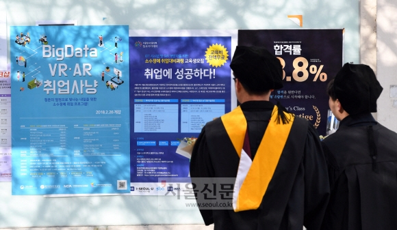 청년실업률 1999년 이후 최고치  13일 서울 동대문구 경희대에서 열린 학위수여식에서 졸업 가운을 입고 학사모를 쓴 졸업생들이 구내 게시판에 붙은 취업 관련 포스터를 보고 있다. 통계청이 지난달 10일 발표한 '2017년 12월 고용 동향'에 따르면 청년층 실업률은 1년 전보다 0.8% 포인트 상승한 9.2%를 기록, 12월 기준으로는 1999년 이후 최고치를 나타냈다. 박윤슬 기자 seul@seoul.co.kr
