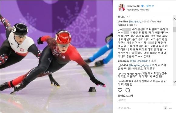 킴 부탱의 인스타그램에 욕설 댓글을 남기는 일부 네티즌이 논란이 되고 있다. 킴 부탱(캐나다) 인스타그램