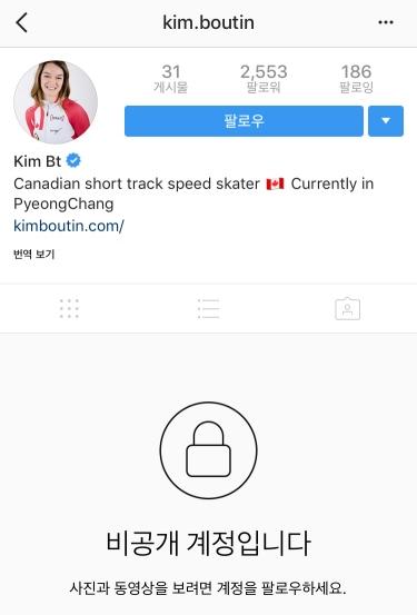 악성 댓글이 쏟아지면서 비공개로 전환된 킴 부탱(캐나다)의 인스타그램.