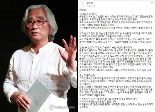 김수희 극단 미인 대표가 자신의 페이스북에 올린 글(오른쪽)을 통해 국내 대표 연극 연출가 이윤택(왼쪽) 연희단거리패 예술감독이 과거 자신을 성추행했다는 사실을 폭로했다.  연합뉴스