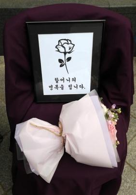 14일 제1322차 일본군 성노예제 문제해결을 위한 정기 수요집회가 열린 서울 종로구 옛 일본대사관 앞에 이날 오전 별세한 위안부 피해 할머니의 영정과 꽃다발이 놓여 있다. 뉴스1