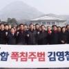김영철과 대화 기쁘다더니… 말 바꾼 한국당