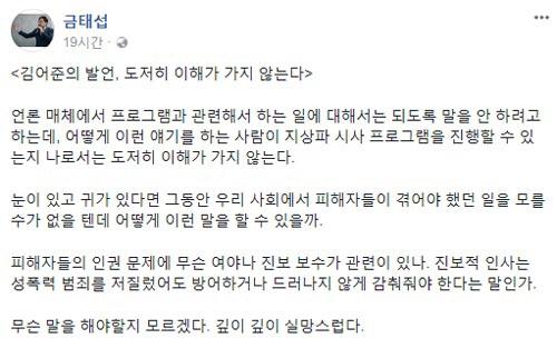 금태섭 의원의 페이스북 화면 캡처