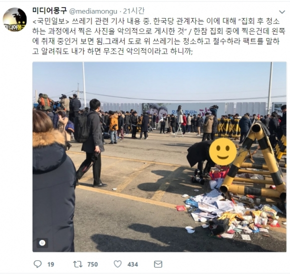 파주 통일대교에서 쓰레기를 치우던 중에 찍은 사진을 악의적으로 올렸다는 자유한국당 측의 주장을 반박한 사진.  미디어몽구 트위터