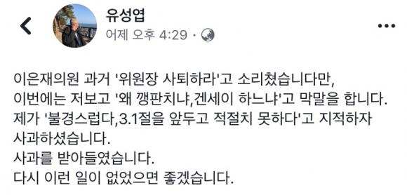 이은재 '겐세이' 발언 논란에 유감을 표시한 민주평화당 유성엽 국회 교문위 원장