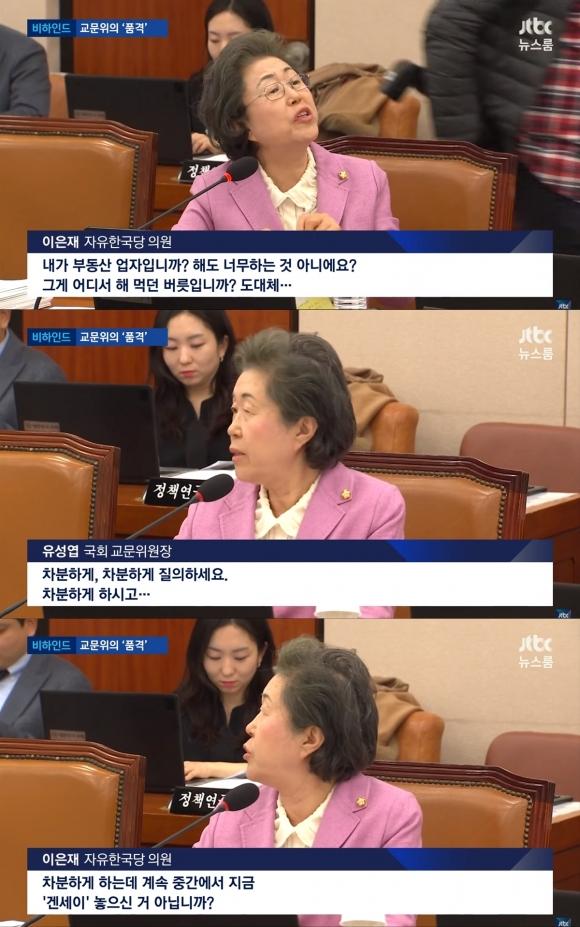 이은재 '겐세이' 발언 논란  JTBC