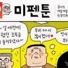 '윤서인 처벌' 청원 20만명 넘어…김영철 풍자에 조두순 끌어들여 논란
