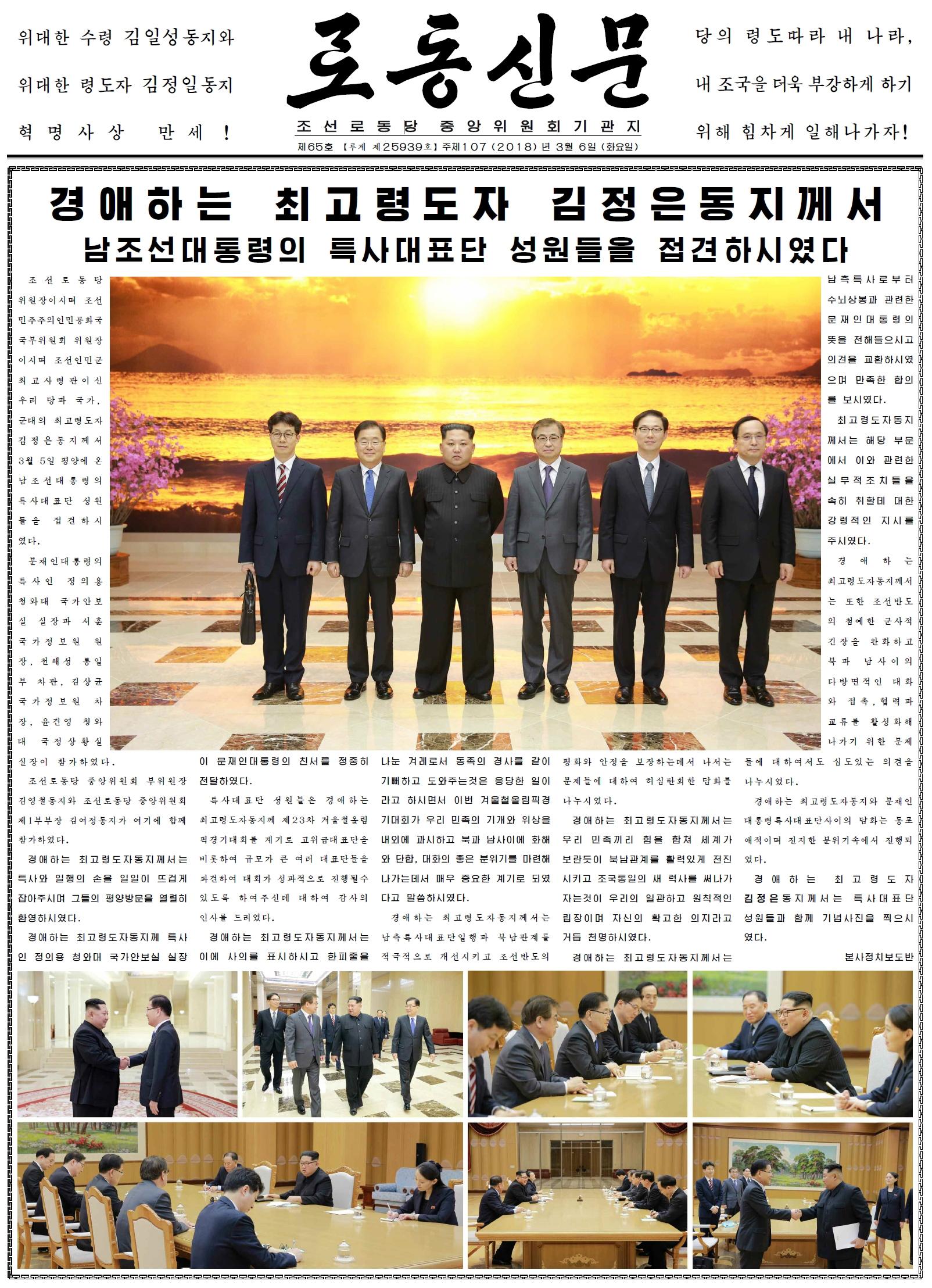 북한 노동신문, 김정은-대북특사단 사진·기사 1면 게재