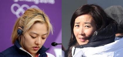 김보름(왼쪽)과 나경원