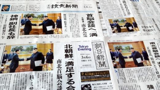 대북특사 김정은 위원장 면담 보도한 일본 신문들