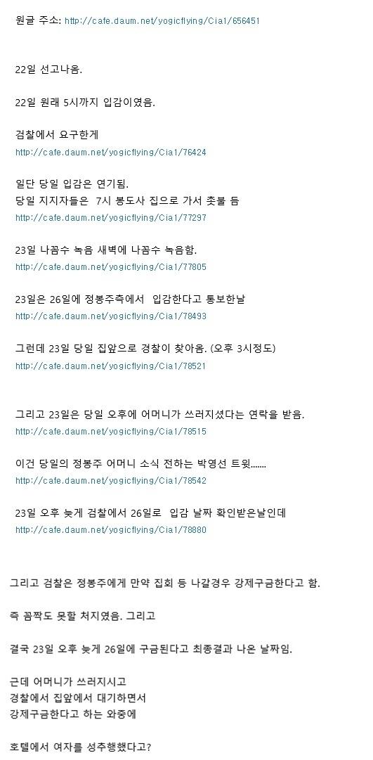 '성추행 의혹'에 휩싸인 정봉주 전 의원의 지지자가 인터넷카페 '정봉주와 미래권력들'(미권스)에 올린 2011년 11월 23일 정 전 의원의 행적. 인터넷 커뮤니티