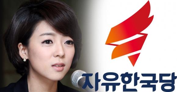 자유한국당에 영입된 배현진 전 MBC 아나운서 연합뉴스